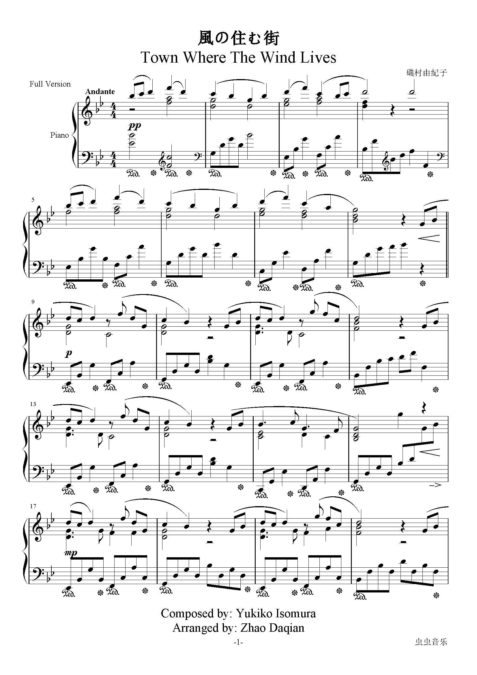 风居住的街道-完整版钢琴谱_