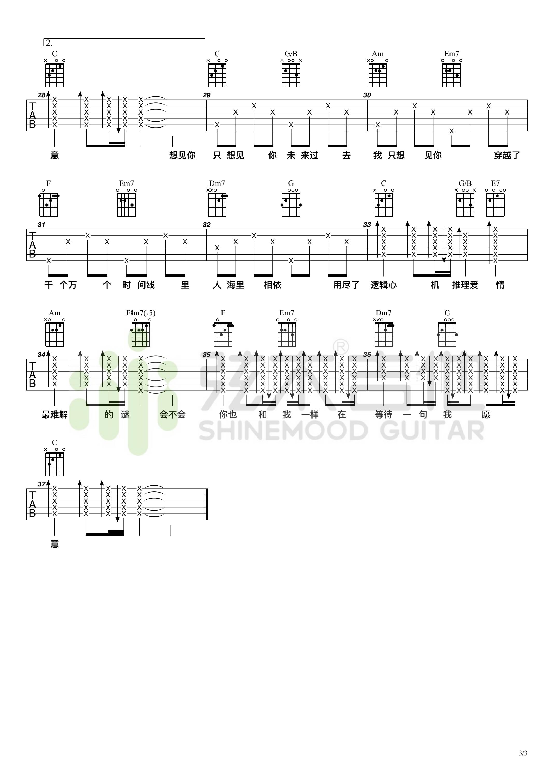 吉他譜 第3頁