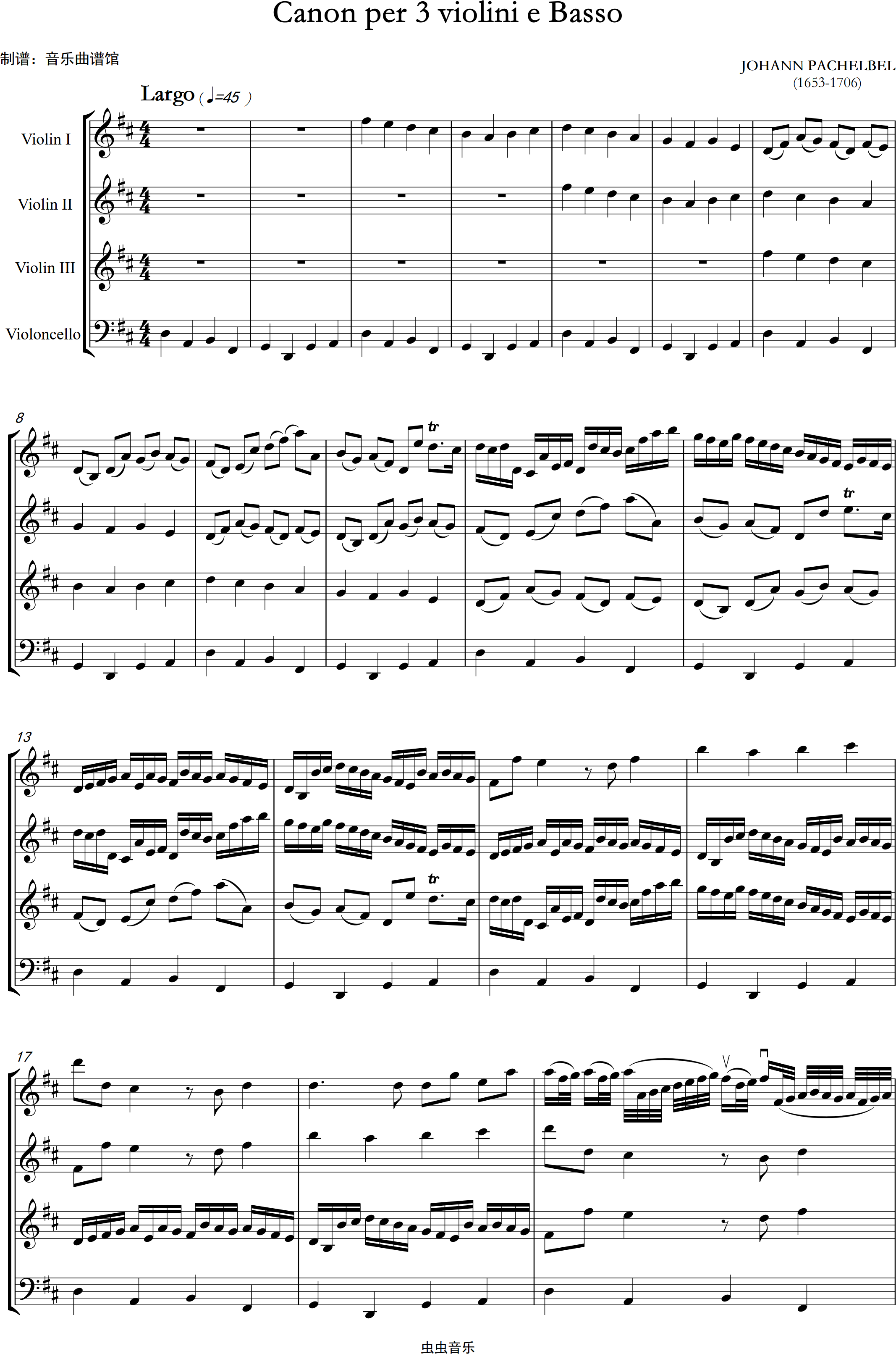 卡农钢琴曲曲谱虫虫_《D大调卡农弦乐四重奏》钢琴谱_D调总谱_JOHANN PACHELBEL(1653-1706 ...