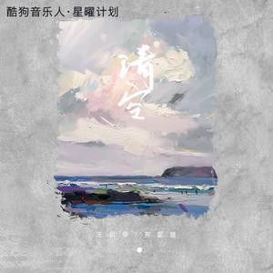 F调-《清空》(原曲和弦+公式化伴奏+完整版)钢琴谱