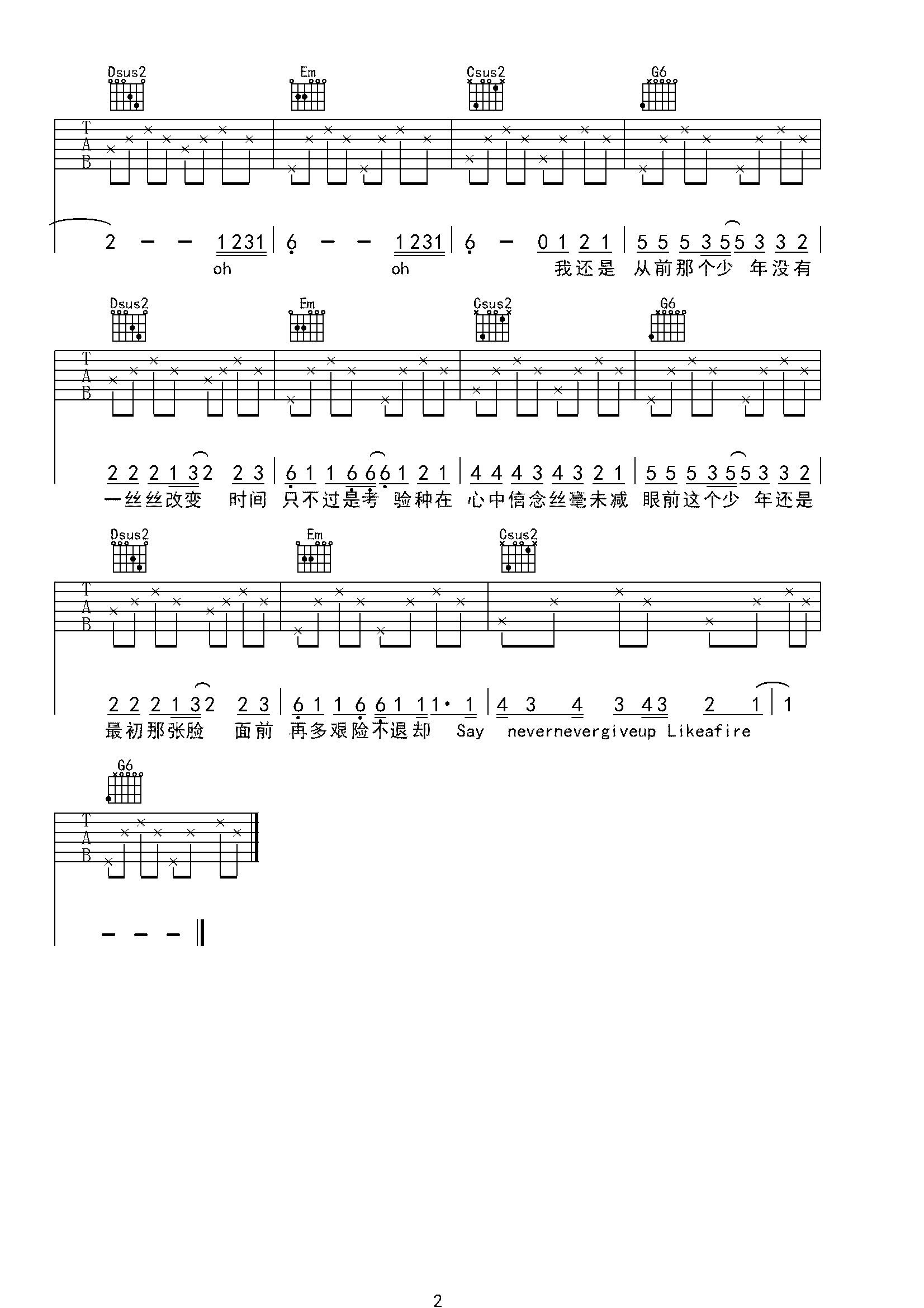 冬眠吉他曲谱_冬眠歌曲司南的曲谱