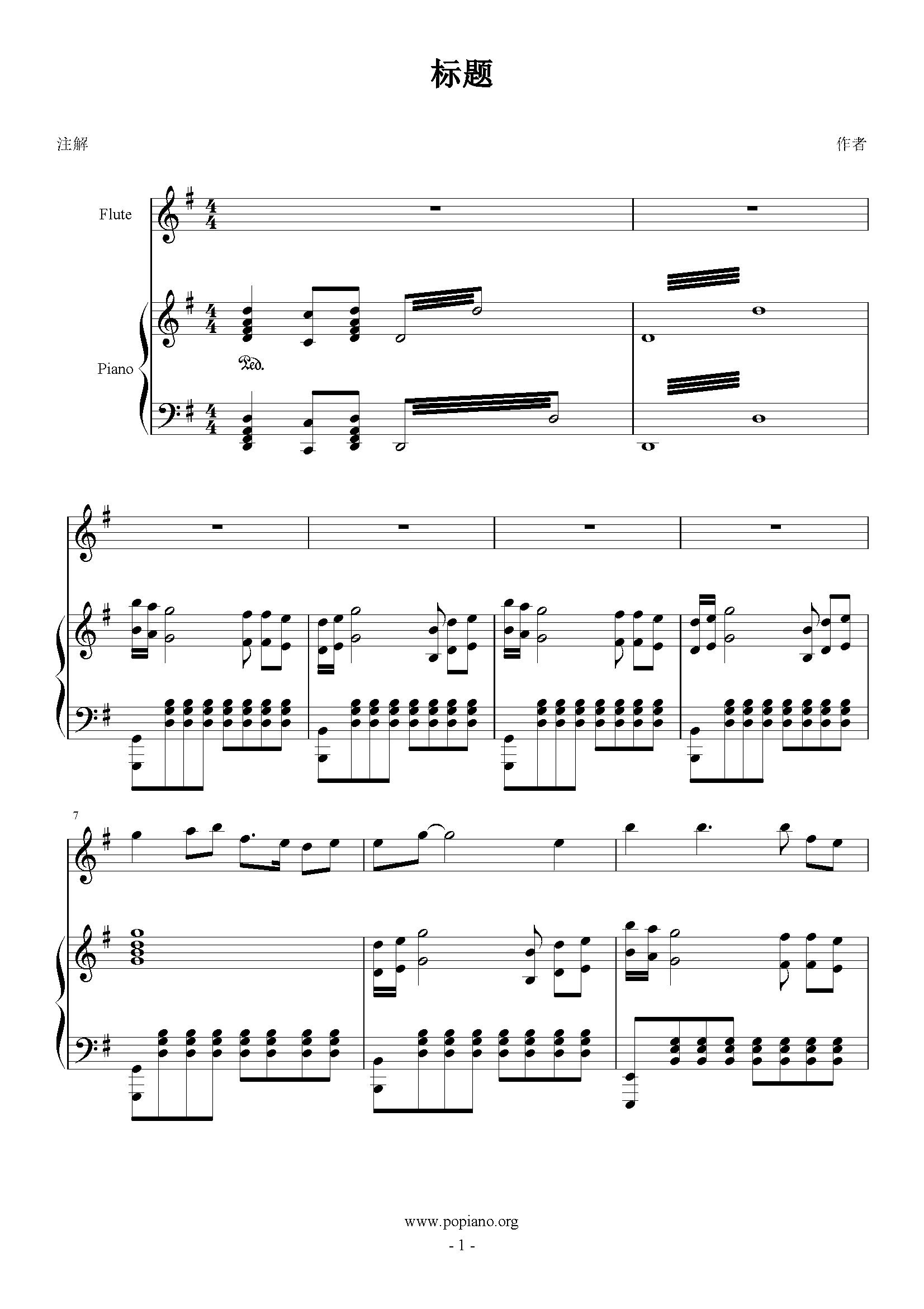 江山无限(康熙微服私访记片头曲)琴笛合奏钢琴谱_