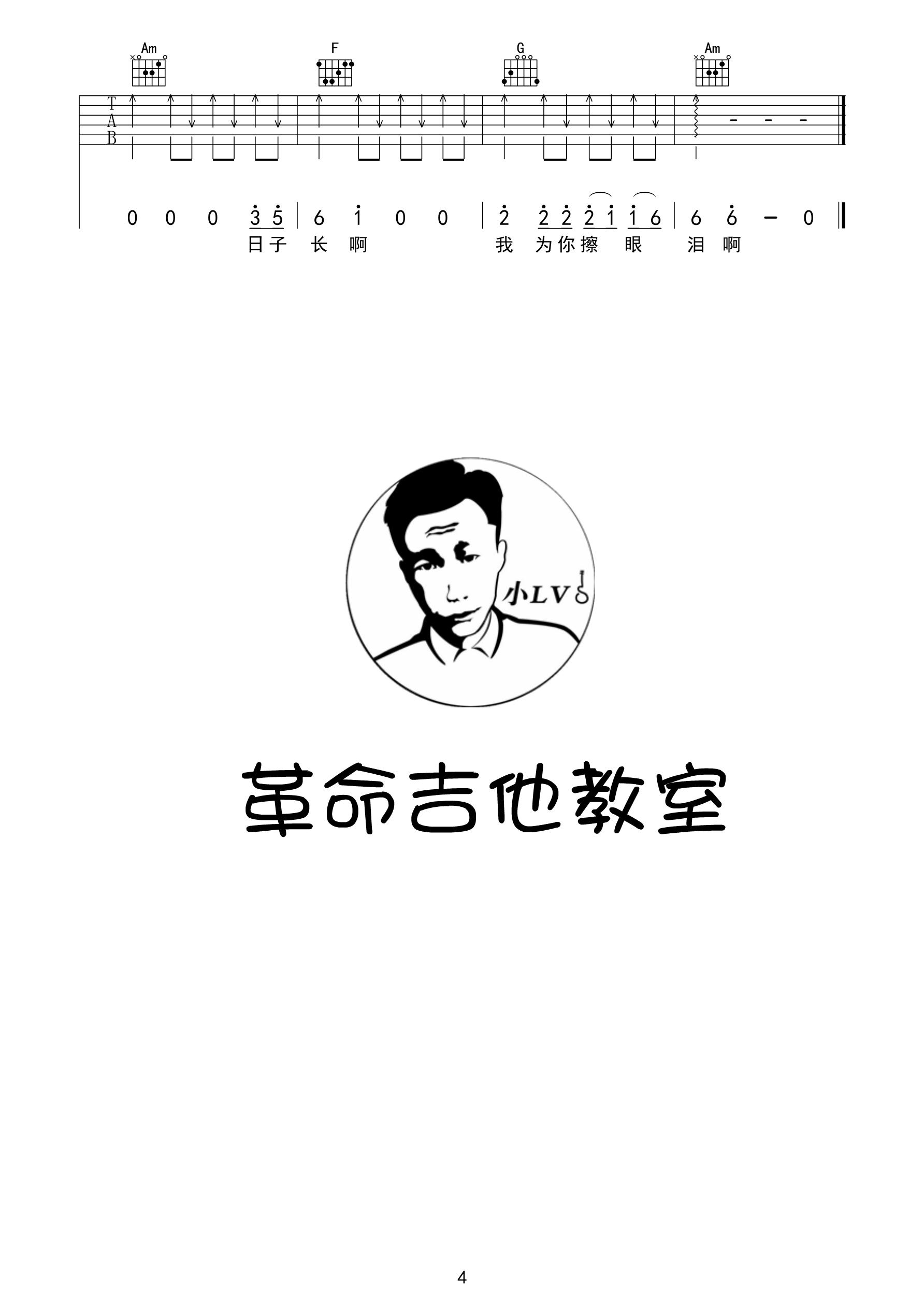 鍚変粬璋� 绗�4椤�