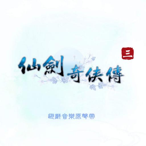 仙剑3主题-stvenLi 御剑江湖