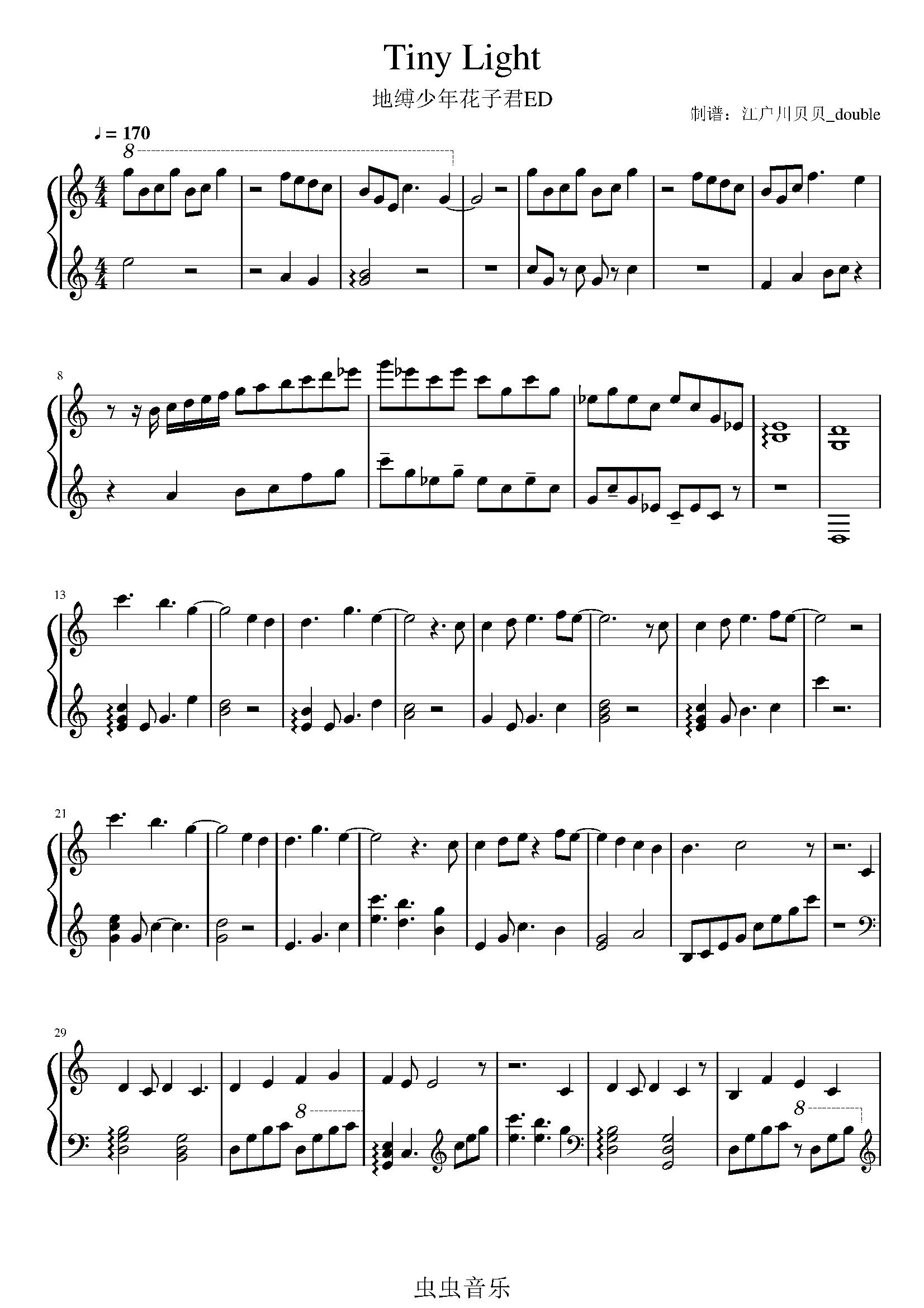 鋼琴 教師 完整 版