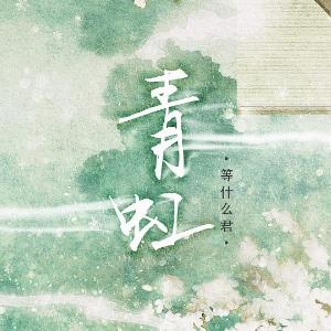 A调-等什么君《青虹》(全新精编+完整版)钢琴谱