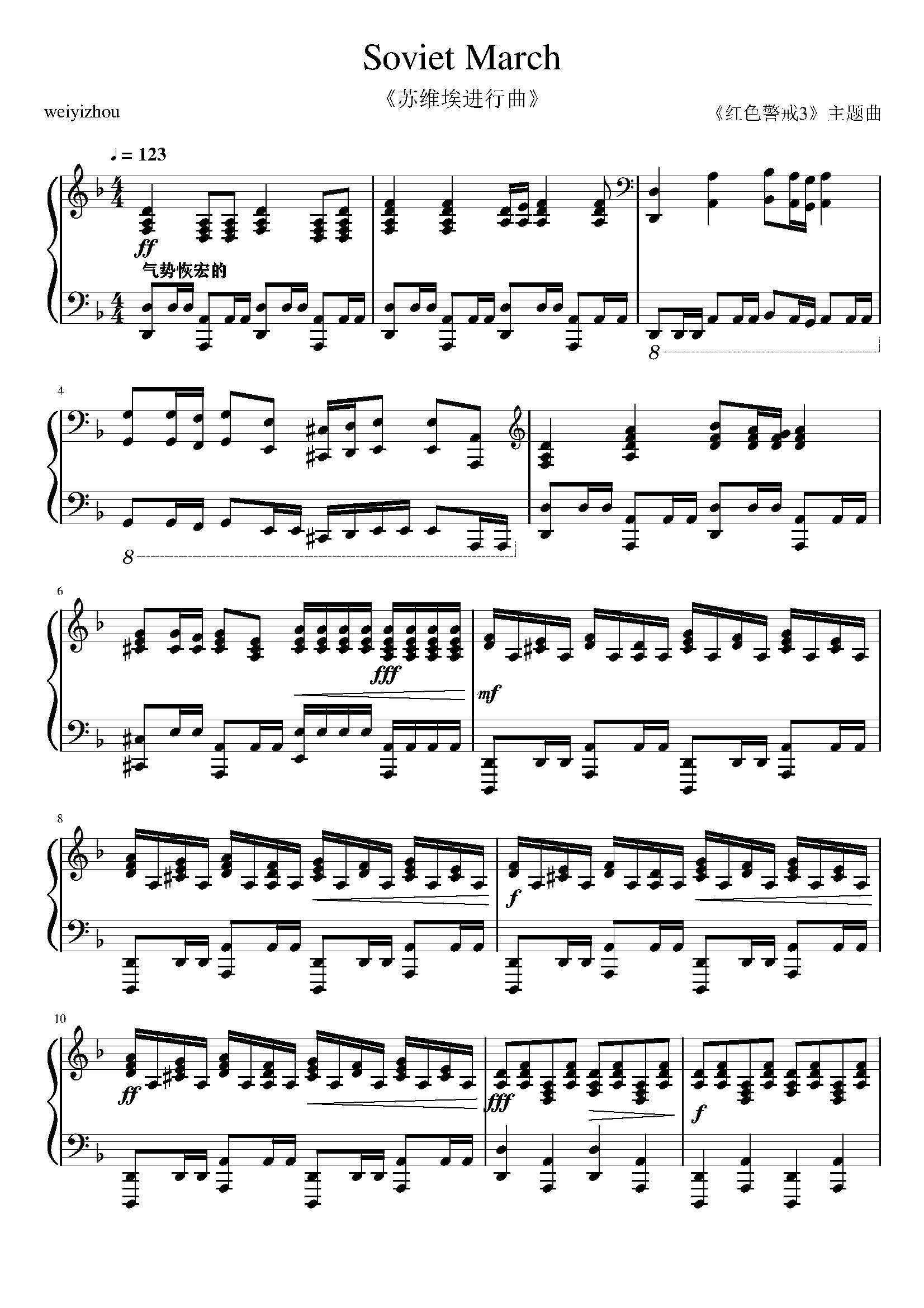 苏维埃进行曲(《红色警戒3》主题曲)钢琴谱_