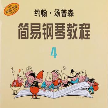 约翰汤普森 简易钢琴教程 4