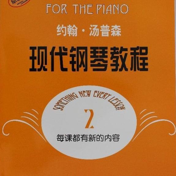 约翰汤普森 现代钢琴教程2
