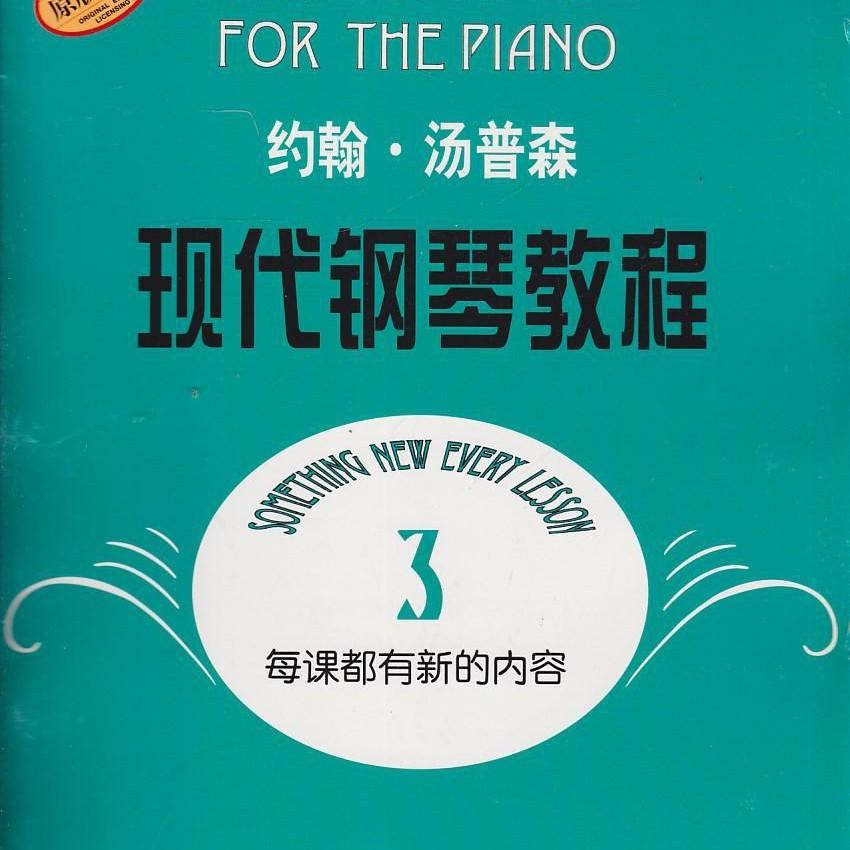 约翰汤普森 现代钢琴教程3