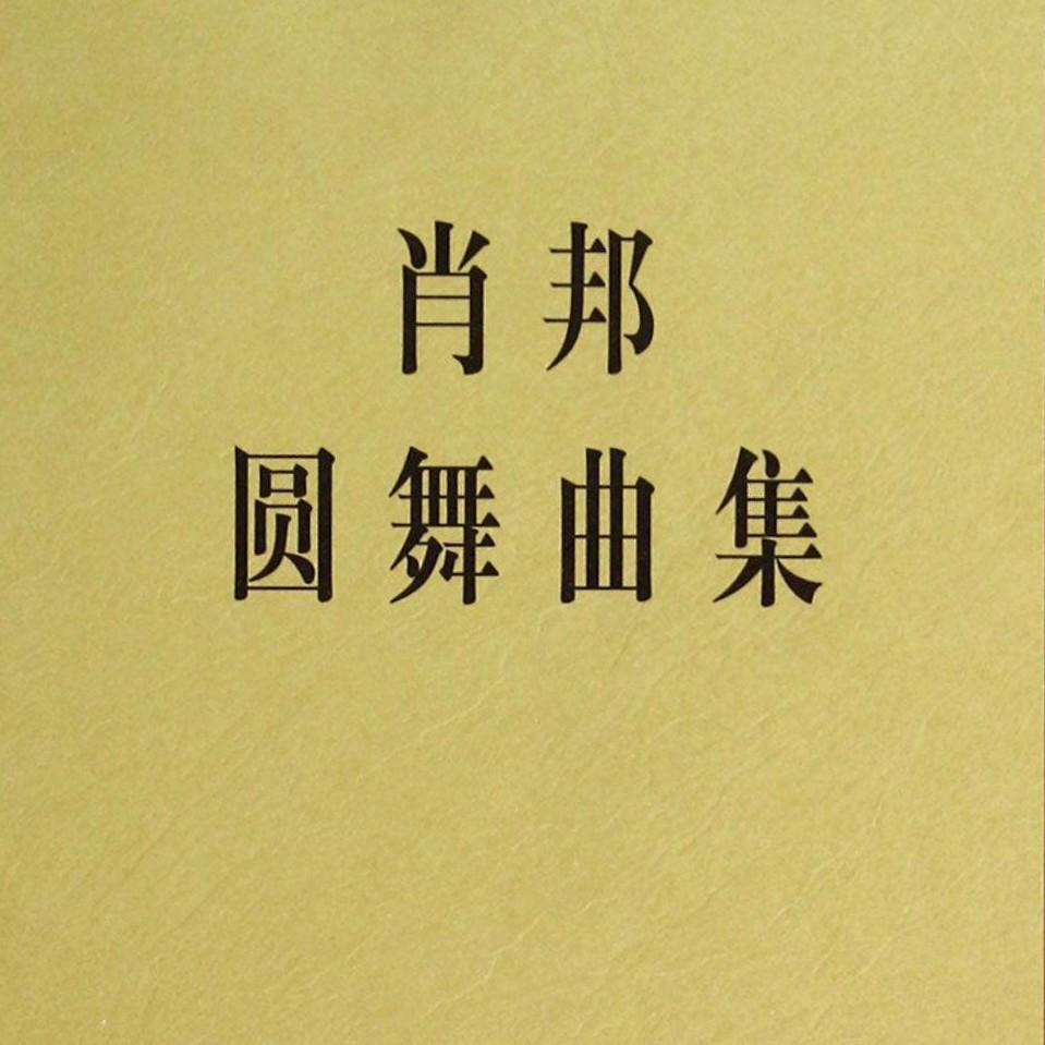 圆舞曲 Op.18《肖邦圆舞曲集》