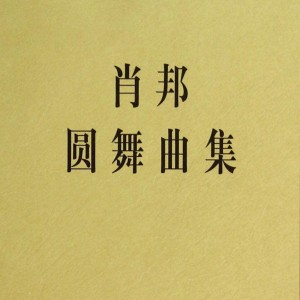 圆舞曲 Op.69 No.2 BIS《肖邦圆舞曲集》
