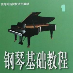 前进《钢琴基础教程1》
