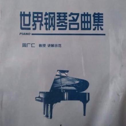 彩云追月《世界钢琴名曲集》