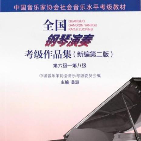 音协钢琴考级曲目 6-8级钢琴谱
