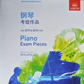 英皇钢琴考级曲目(2015-2016)