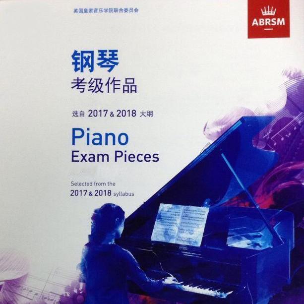 英皇钢琴考级曲目(2017-2018)