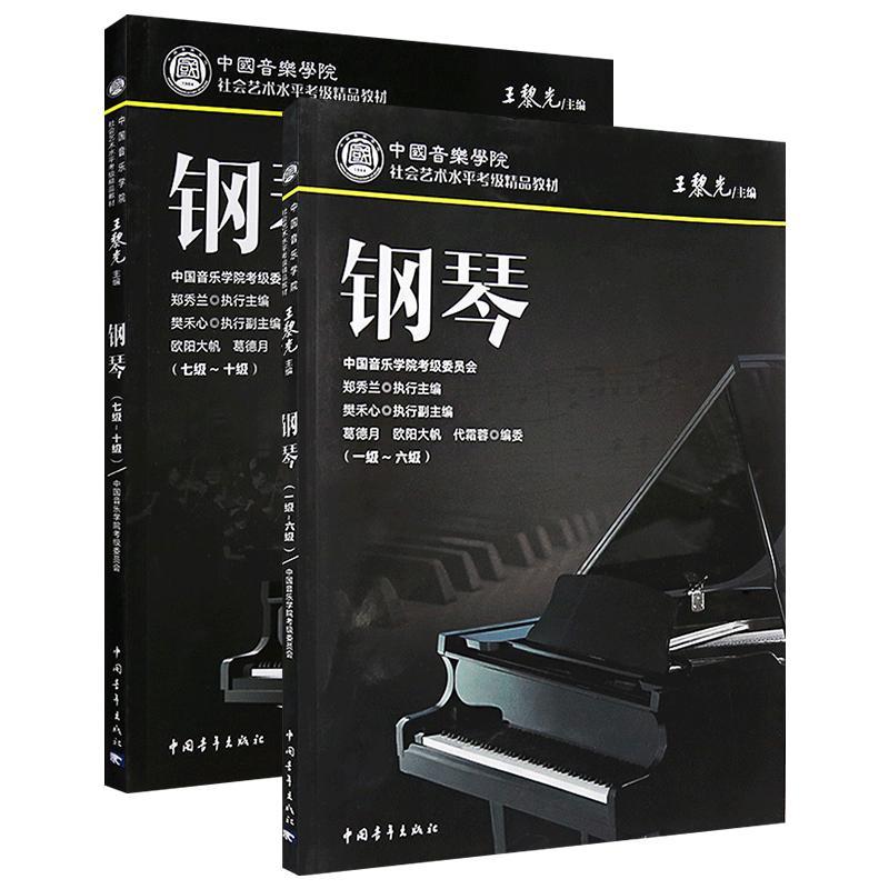 中国院钢琴考级曲目