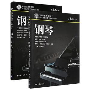 8级 玛祖卡《中国院钢琴考级曲目》
