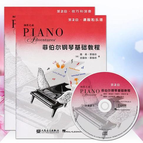 小野马《菲伯尔钢琴基础教程 第2级 技巧和演奏》