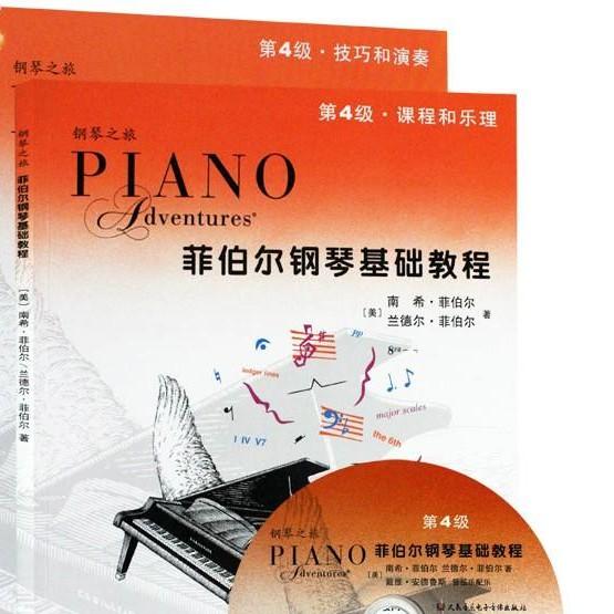 单元十 土耳其进行曲《菲伯尔钢琴基础教程 第4级 课程和乐理》