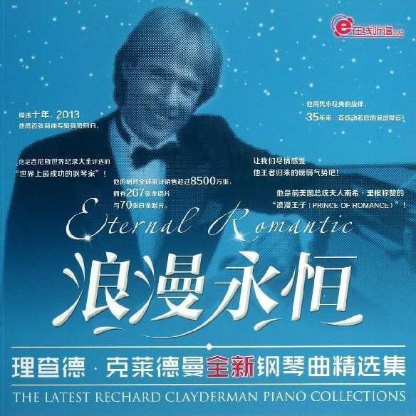 58神奇世界,伊甸园《浪漫永恒——理查德克莱德曼全新钢琴曲精选集》