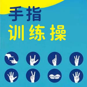 手指训练操