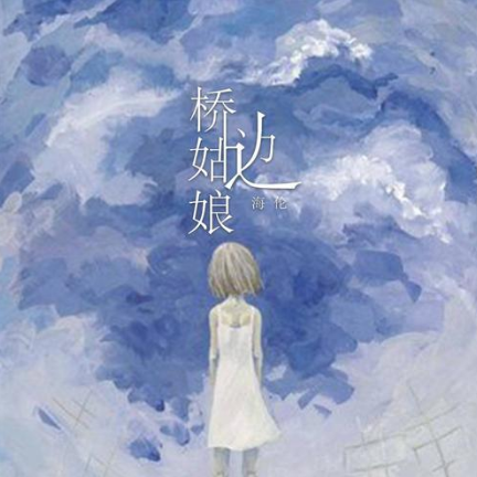 海伦 - 桥边姑娘【弹唱谱】钢琴谱