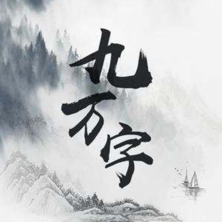 九万字(黄诗扶版)钢琴谱