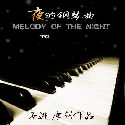 夜的钢琴曲(五)-钢琴谱