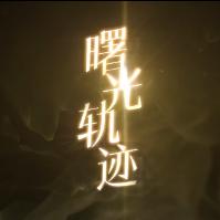 恋与制作人——曙光轨迹(星级光圈版)