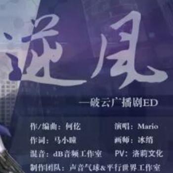 逆风--破云广播剧主题曲