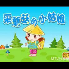 采蘑菇的小姑娘(儿童简易版)钢琴谱