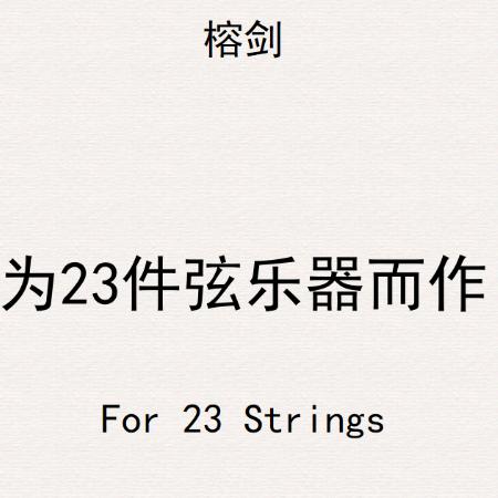 为23件弦乐器而作