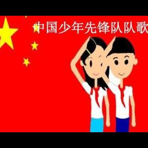 中国少年先锋队队歌--儿童歌曲--C大调钢琴谱