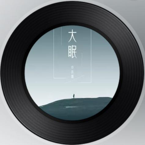 大眠-C调简单版钢琴谱