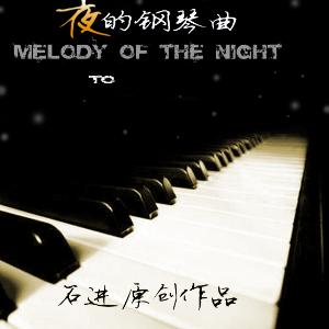 《夜的钢琴曲》系列1-5合辑