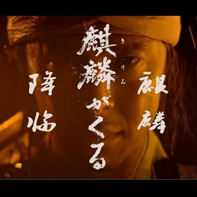 麒麟来了 片头交响乐 2020日本大河剧 吴凌云编制版钢琴谱