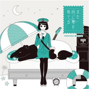 GUMI - 君色に染まる(染上你的颜色)【独奏谱】钢琴谱