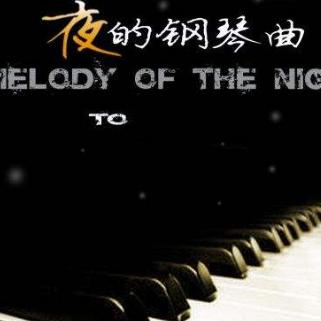 夜的钢琴曲5-双手简谱