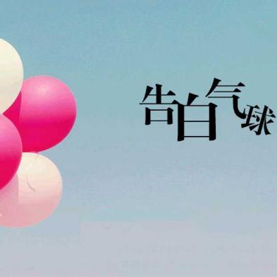 告白气球-钢琴简谱