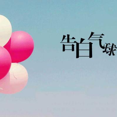 告白气球-C调演奏版