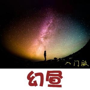 Illusionary Daytime(幻昼)——入门版