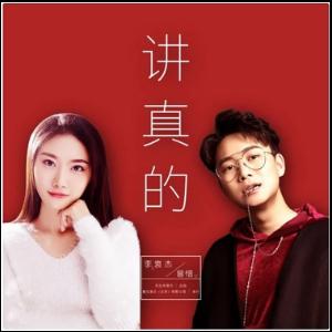 李袁杰/曾惜 - 讲真的【弹唱谱】