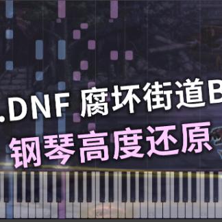 DNF - 腐坏街道BOSS  reverse street_boss钢琴谱
