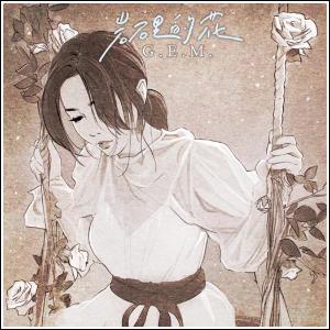 G.E.M.邓紫棋 - 岩石里的花【弹唱谱】钢琴谱