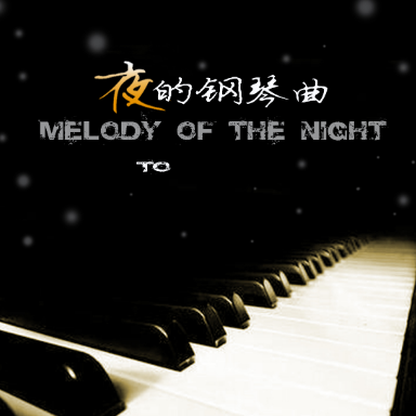 夜的钢琴曲五-bE调(文武贝版)