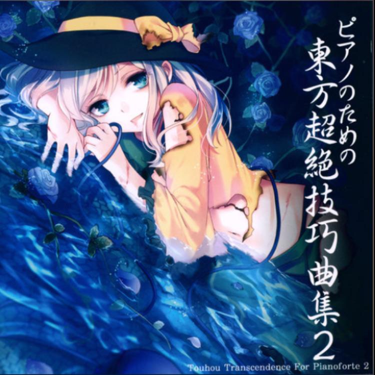 狂気の瞳 ~ Invisible Full Moon钢琴谱
