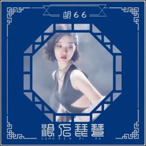 胡66 - 浪人琵琶【独奏谱】钢琴谱