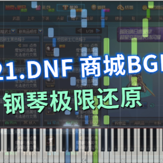 DNF - 商城BGM(极限还原)